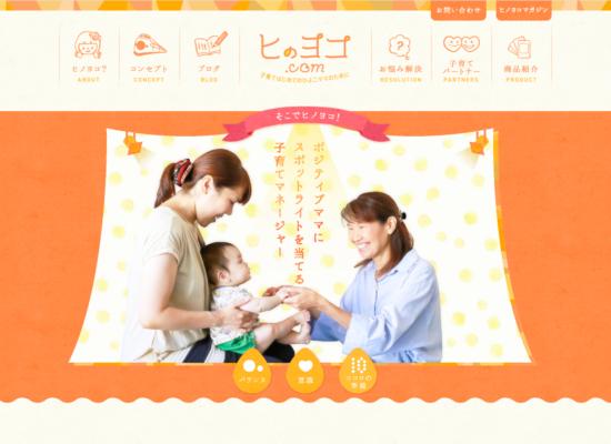 ヒノヨコ.com