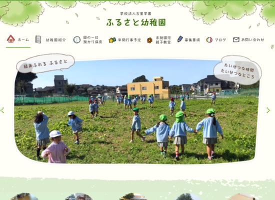 ふるさと幼稚園