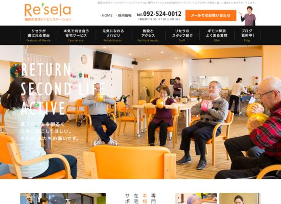 リセラ | 福岡のリハビリデイサービス